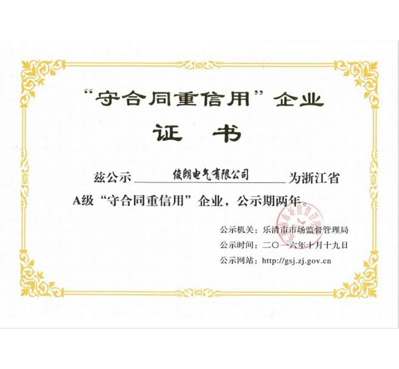 """2016""""守合同重信用A级""""企业证书(乐清市市场监督管理局)"""