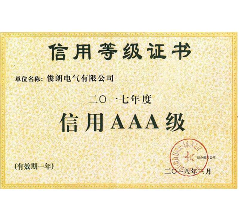 信用AAA级证书
