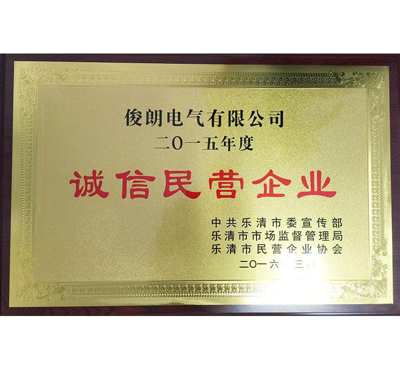 2015诚信民营企业-乐清市场监督局