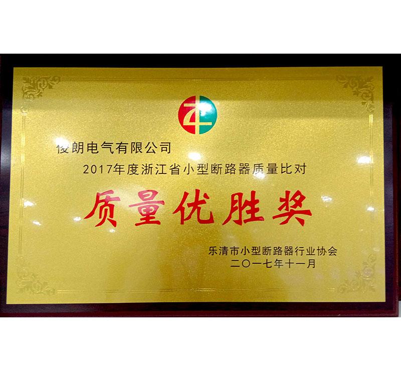 2017年度浙江省小型断路器质量对比-质量优胜奖-乐清小型断路器协会